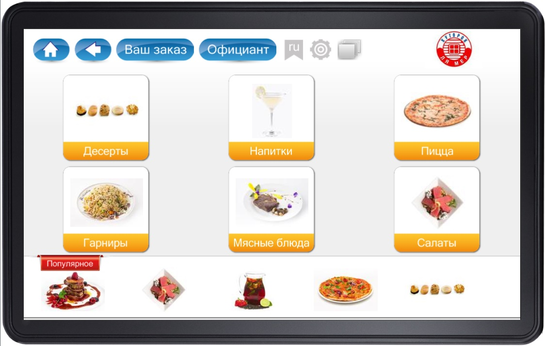 Программа создания меню ресторана