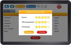 Электронное меню на планшете-программа для ресторана